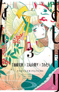 Oshigerinanshi - Rouchou Tanten no Yotogibanashi