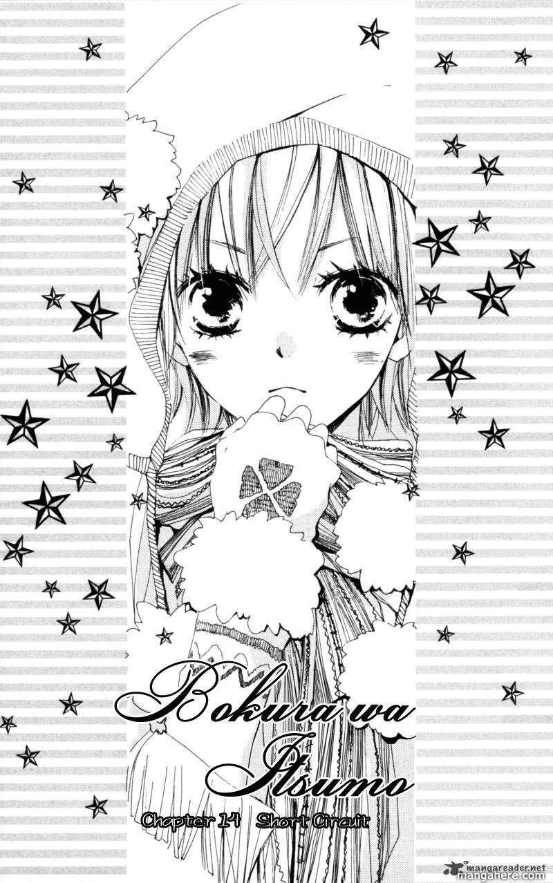 Bokura wa Itsumo 14 Page 1