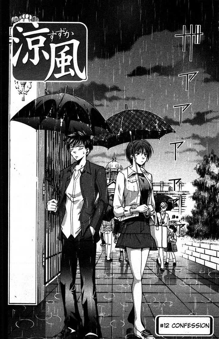 Suzuka 12 Page 3