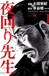Yomawari Sensei