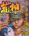 Aragami (Kondou Takeshi)