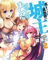 Kou 1 Desu ga Isekai de Joushu Hajimemashita