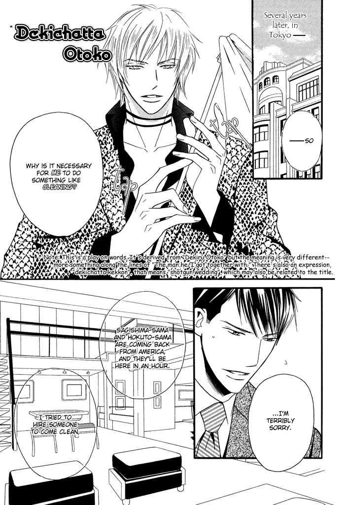 Dekiru Otoko 5 Page 1