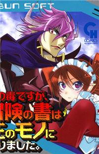 Okinodoku Desu ga, Bouken no Sho wa Maou no Mono ni Narimashita.