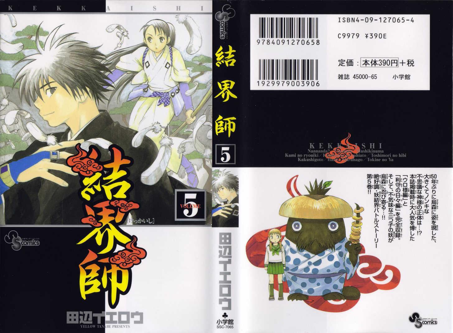 Kekkaishi 36 Page 1