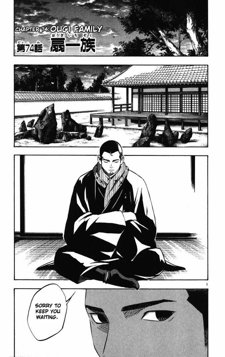 Kekkaishi 74 Page 2