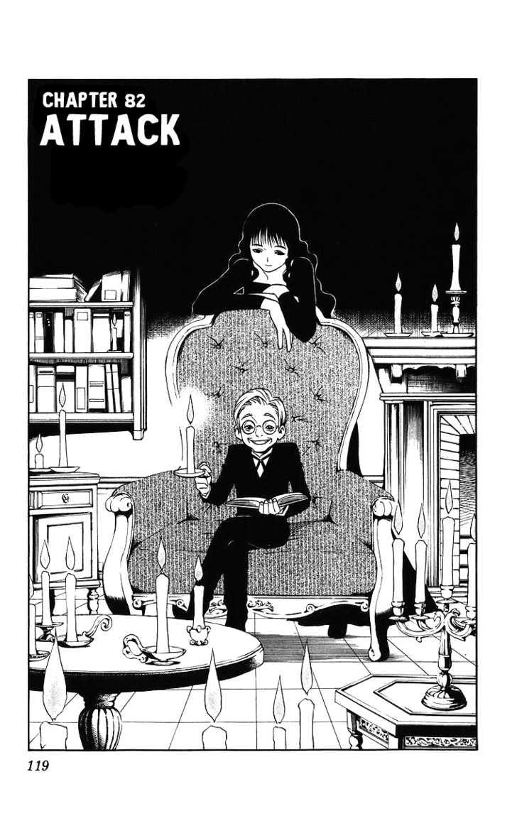 Kekkaishi 82 Page 2