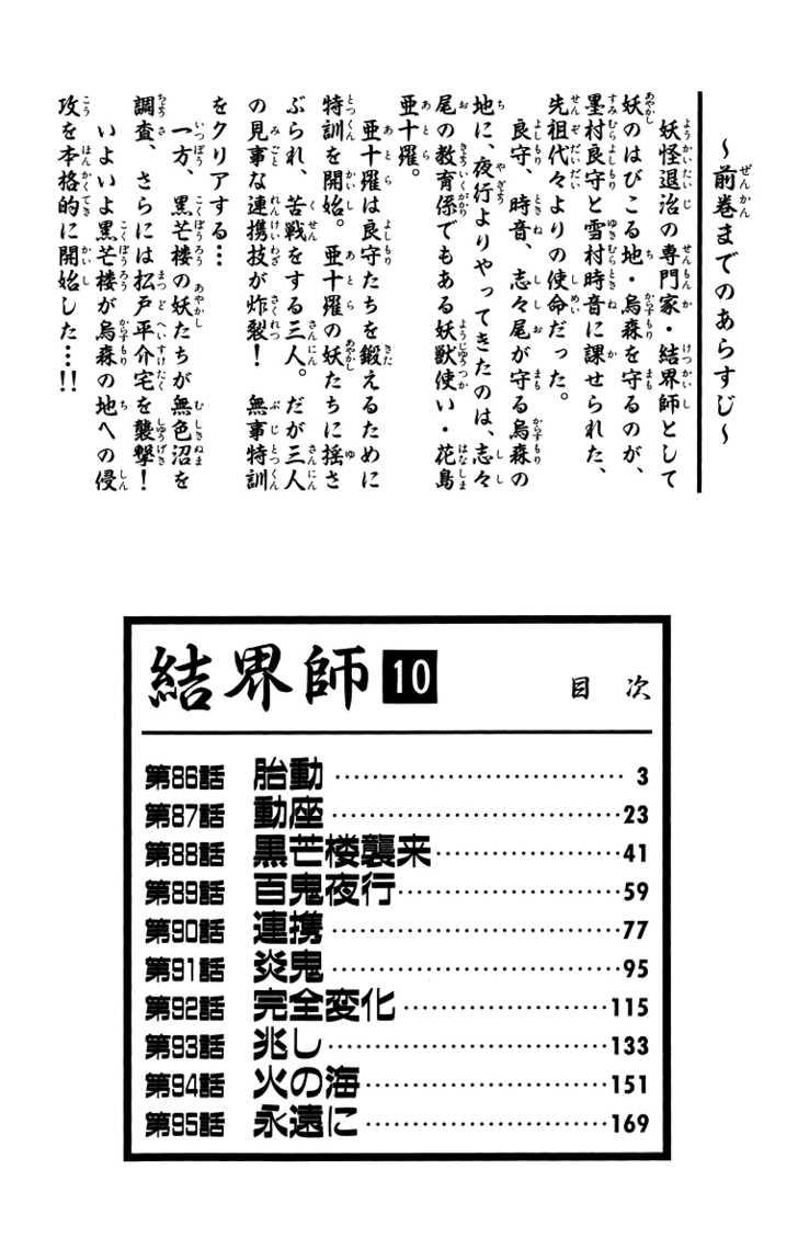 Kekkaishi 86 Page 4