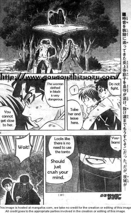 Kekkaishi 216 Page 2