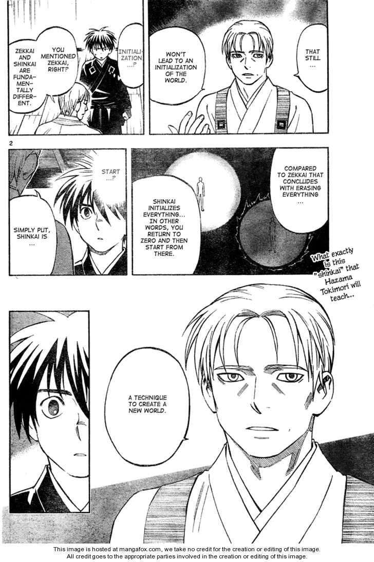 Kekkaishi 301 Page 3