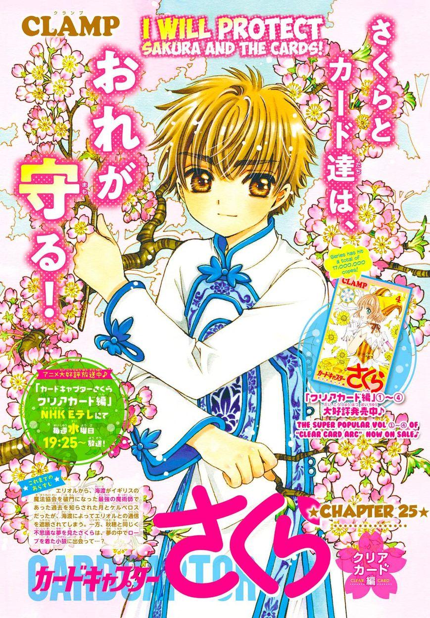 Cardcaptor Sakura - Clear Card Arc 25 Page 1