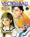Vector Ball