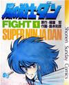 Kaze no Senshi Dan