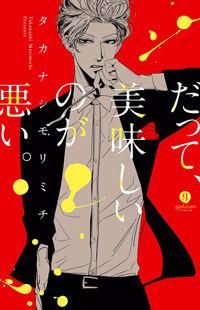 Datte, Oishii no ga Warui.