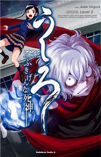 Ushiro - Fukigen na Shinigami.