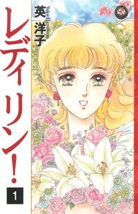 Lady Rin!