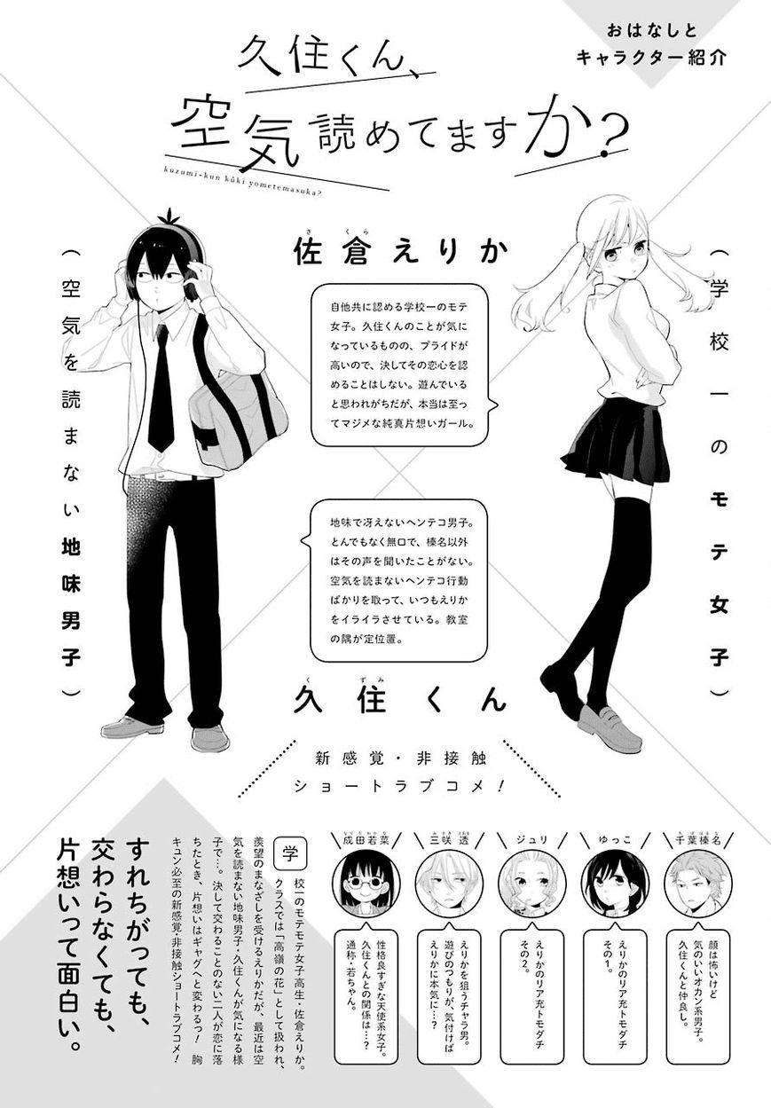 Kusumi-kun, Kuuki Yometemasu ka? 31 Page 1