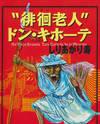 """Haikai Roujin"" Don Quixote"