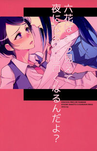 Dokidoki! Precure dj - Despite how she may seem. Rikka gets lewd at night