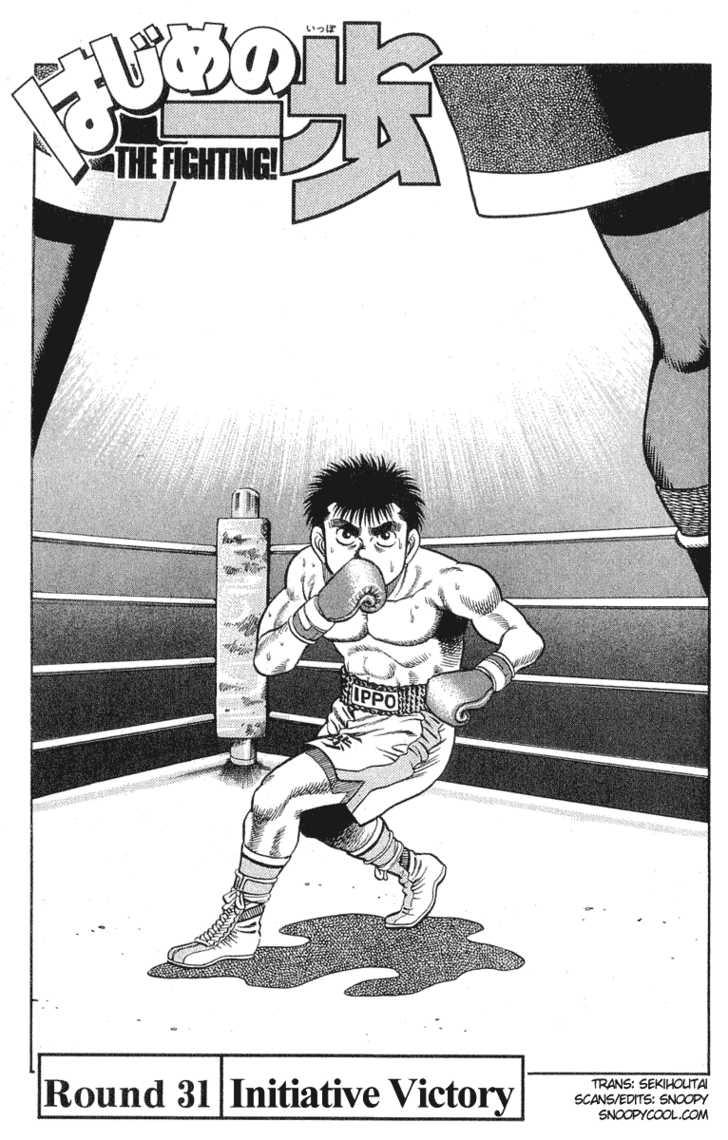 Hajime no Ippo 31 Page 1