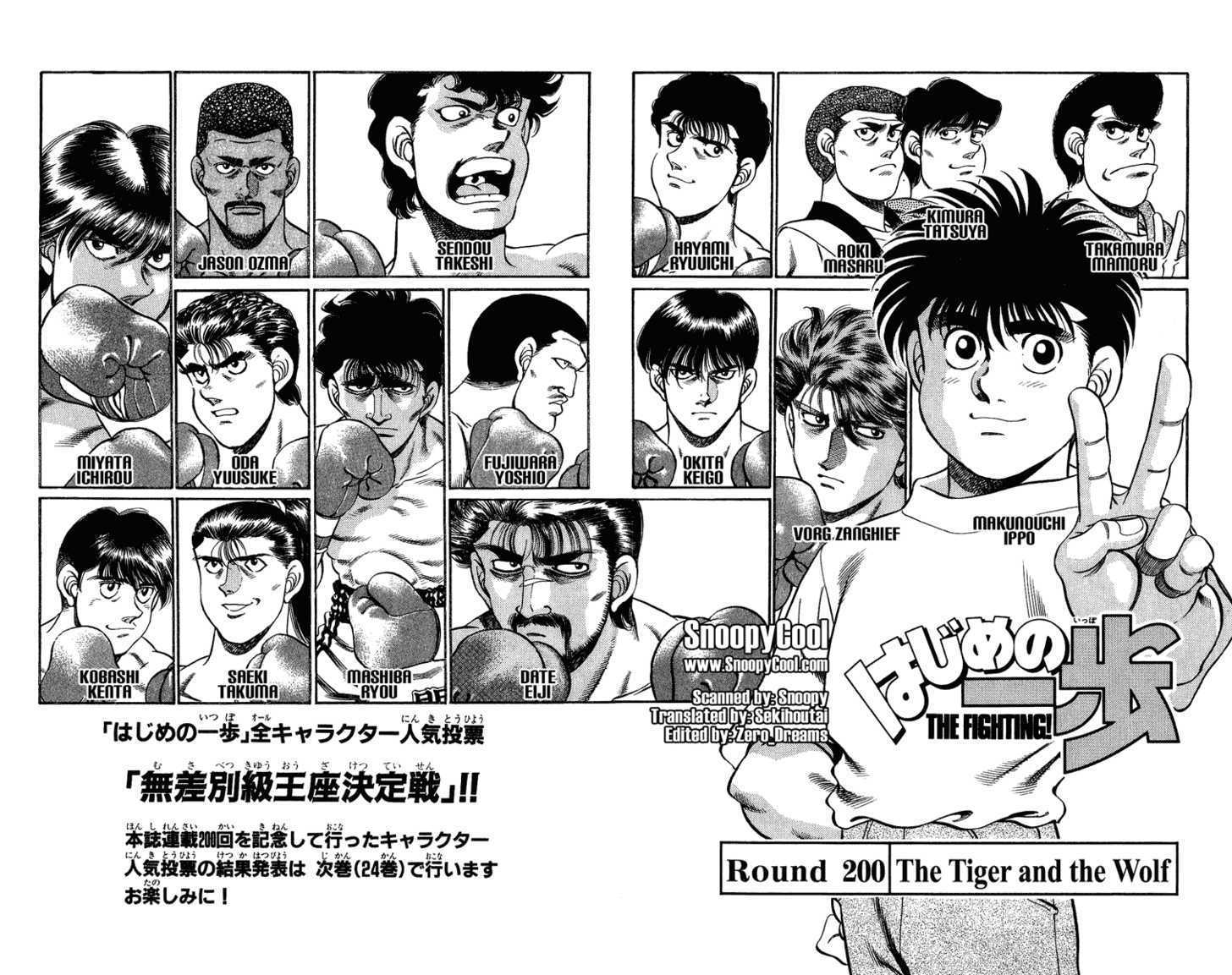 Hajime no Ippo 200 Page 2