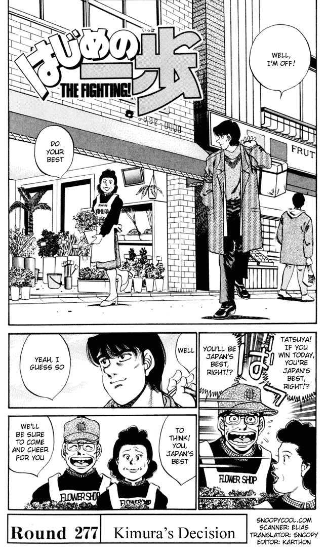 Hajime no Ippo 277 Page 1