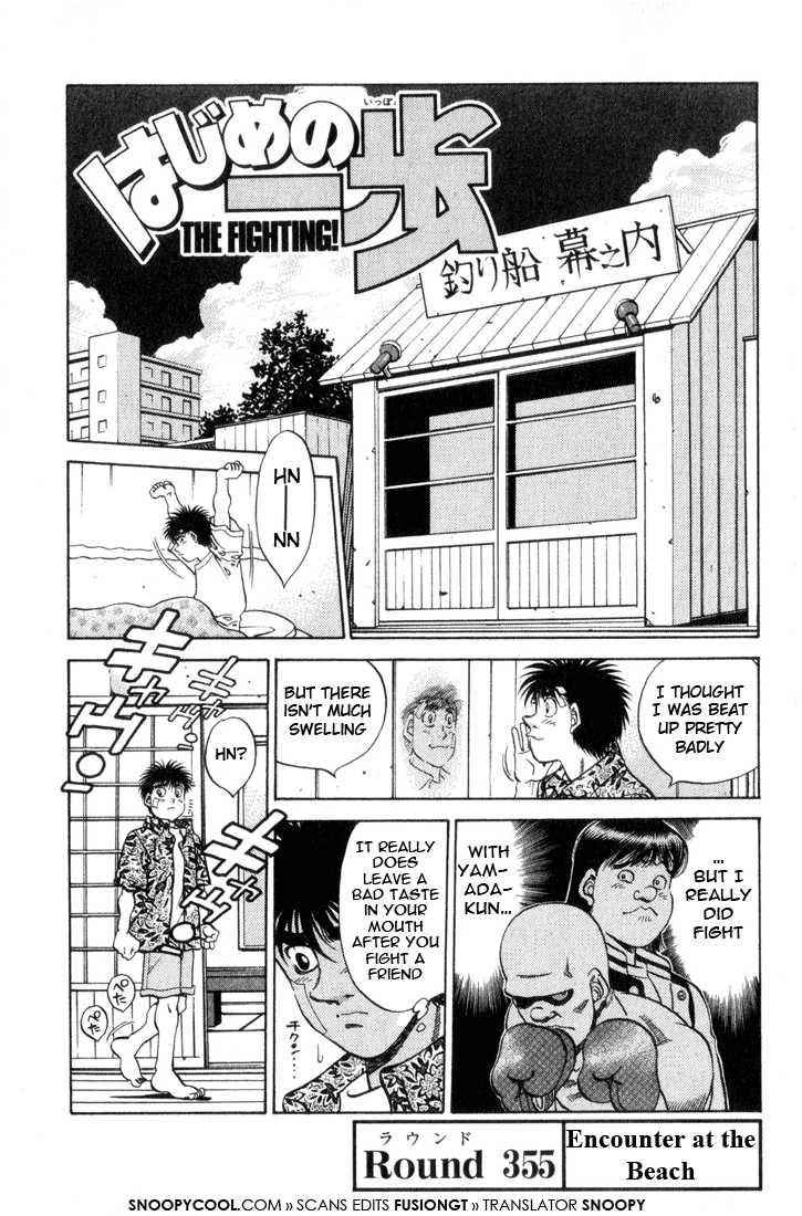 Hajime no Ippo 355 Page 1