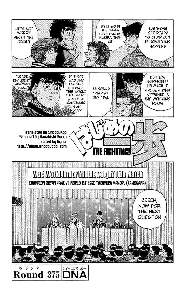 Hajime no Ippo 375 Page 1