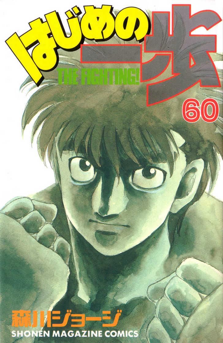 Hajime no Ippo 542 Page 1