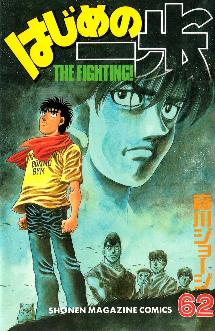 Hajime no Ippo 562 Page 1