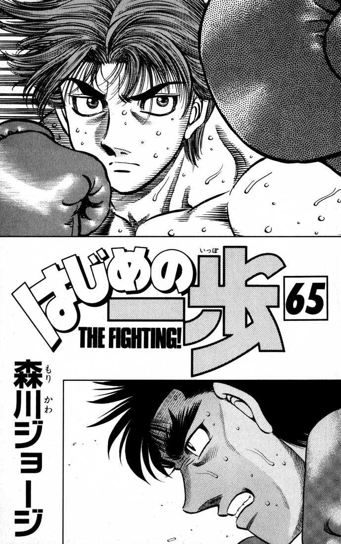 Hajime no Ippo 595 Page 2