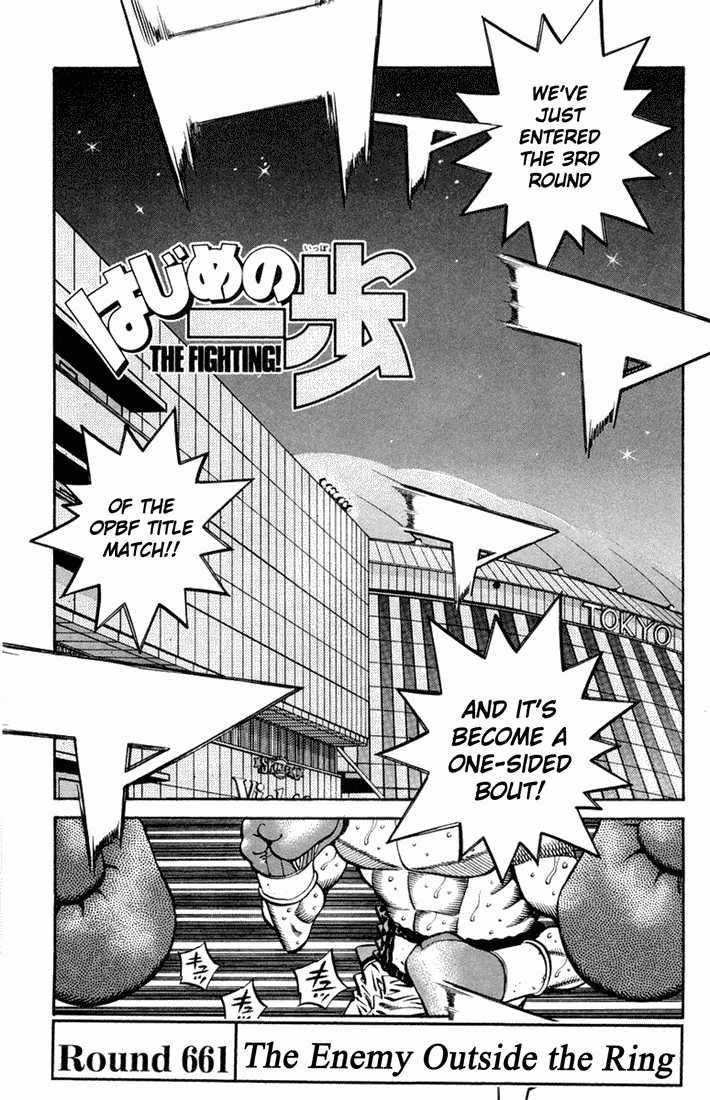 Hajime no Ippo 661 Page 1