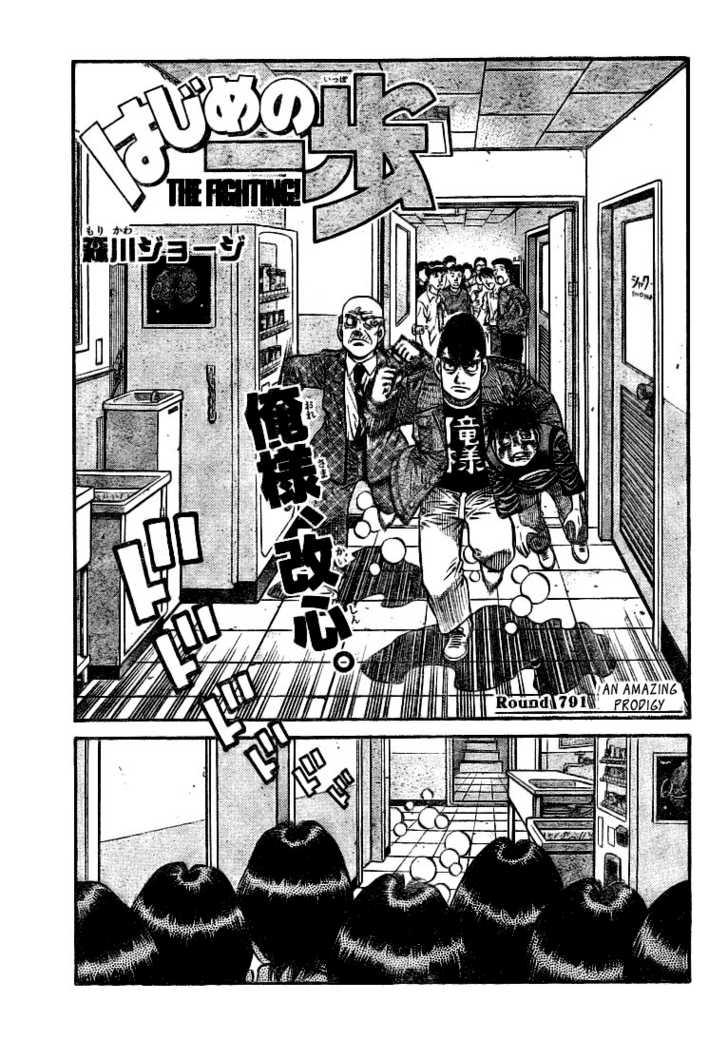 Hajime no Ippo 791 Page 1