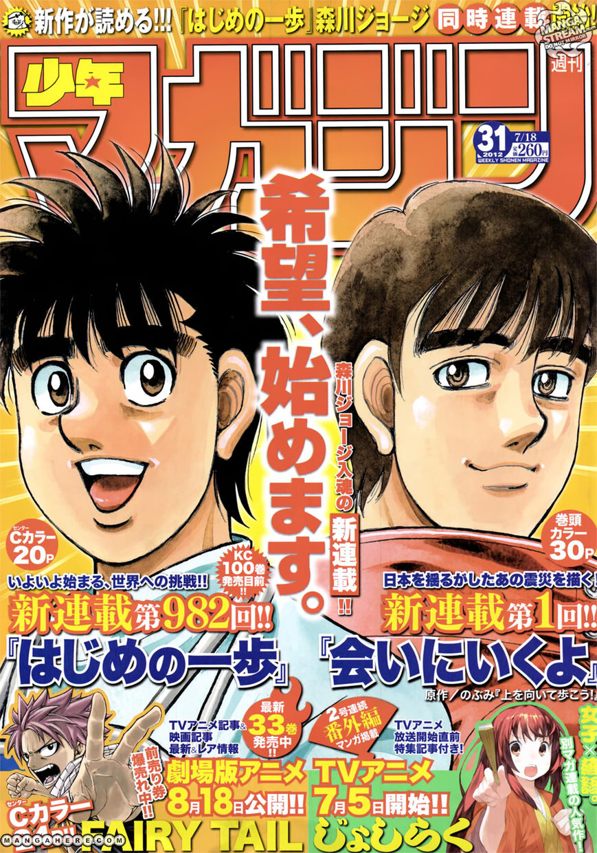 Hajime no Ippo 982 Page 2