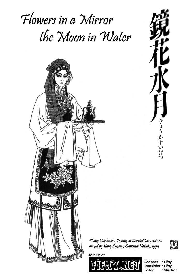 Peking Reijinshou 3 Page 1