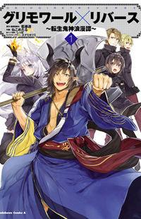 Grimore x Reverse - Tensei Kishin Roumantan