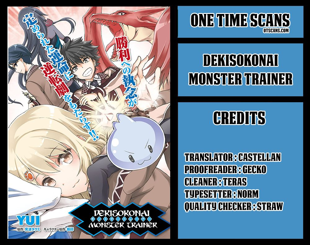 Dekisokonai no Monster Trainer 8 Page 1