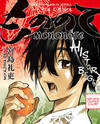 Mononote: Edo Kiketsu Ninja Emaki
