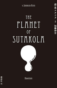 Wakusei Sutakola
