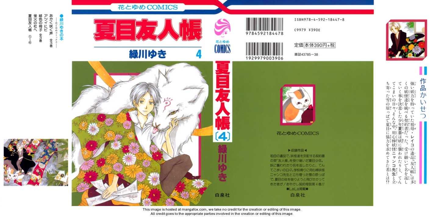 Natsume Yuujinchou 13 Page 2
