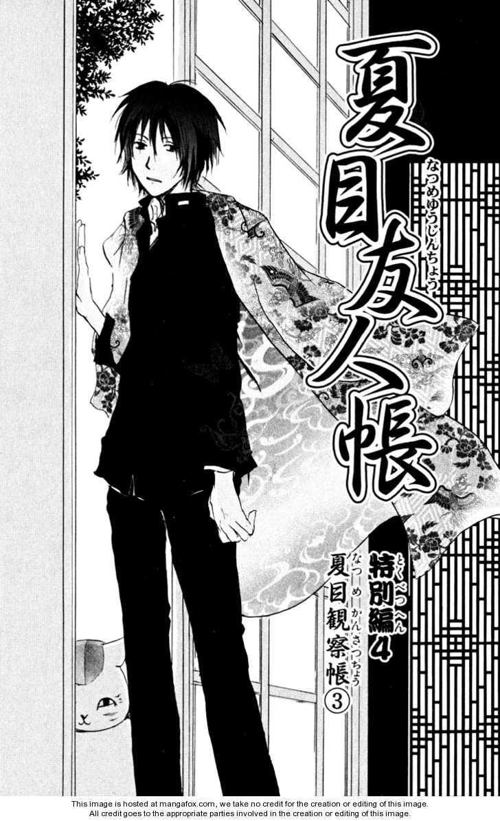 Natsume Yuujinchou 19.1 Page 1