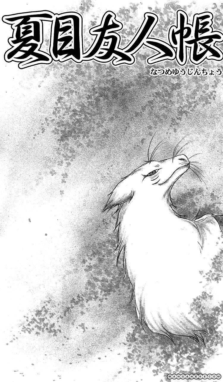Natsume Yuujinchou 51 Page 1