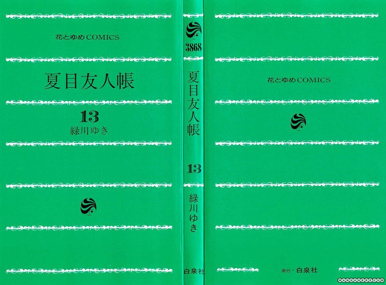 Natsume Yuujinchou 52 Page 2
