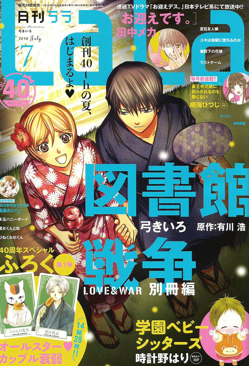 Natsume Yuujinchou 84 Page 1