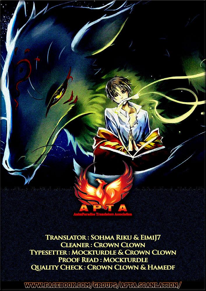 Natsume Yuujinchou 84 Page 2