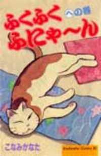 Fuku-Fuku Funya~n