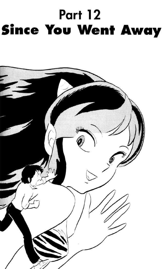 Urusei Yatsura 15 Page 2