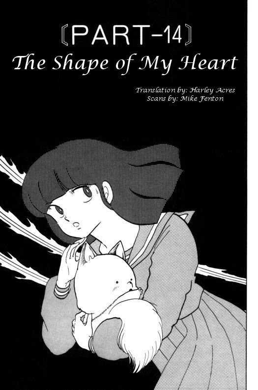 Urusei Yatsura 14 Page 1