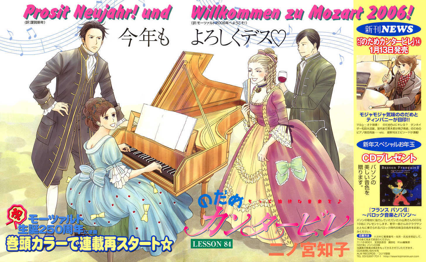 Nodame Cantabile 84 Page 2