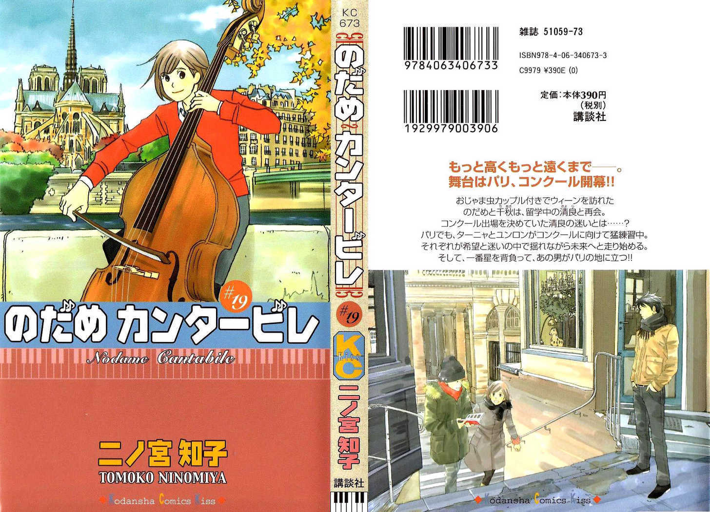 Nodame Cantabile 107 Page 2